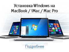 Установка Windows на MacBook / iMac / Mac Pro